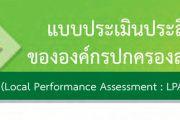 แบบประเมินประสิทธิภาพขององค์การบริหารส่วนตำบลบาเจาะ (Local Performance Assessment: LPA) ประจำปี 2563/2020