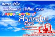 สุขกาย สุขใจ ขับขี่ปลอดภัย รับปีใหม่ 2559